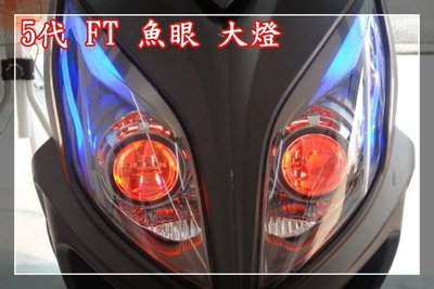 【炬霸科技】P1 遠近燈 H1 魚眼。5代 FT 6代 NFT FIGHTER 光圈 電鍍 飾圈 燈眉 LED HID 電磁閥