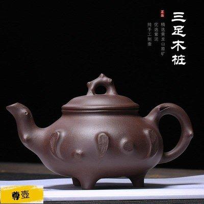 【尊壺】宜興紫砂茶具原礦紫泥三足木樁壺全手工名家茶壺 F2535