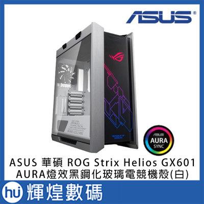 ASUS 華碩 ROG Strix Helios GX601黑鋼化玻璃電競機殼 AURA燈效-白