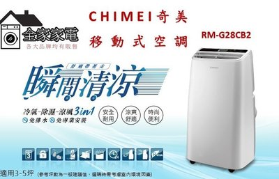 【全家家電】《享折扣》CHIMEI奇美 RM-G28CB2 移動式空調