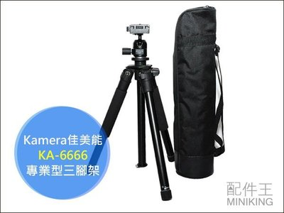 【配件王】免運 佳美能 Kamera KA-6666 專業型三腳架 5節式 鋁合金 攝影腳架 雲台 650D 700D