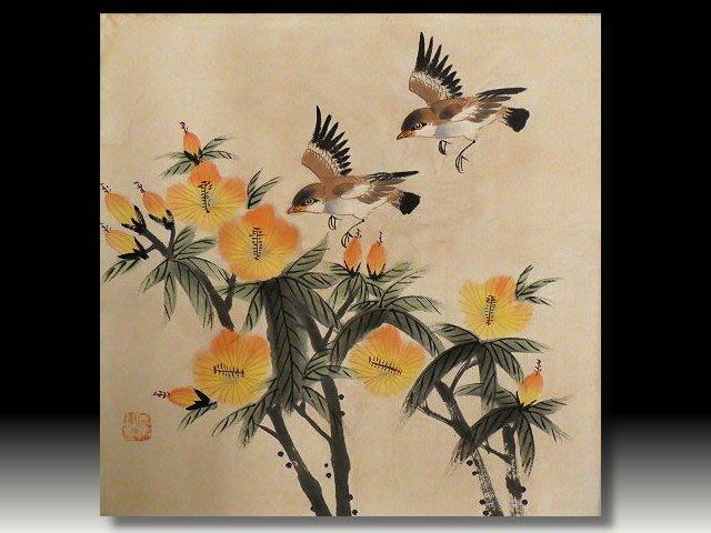 【 金王記拍寶網 】S296. 近代書畫名家 名家款 花鳥 手繪書畫一張 罕見稀少~