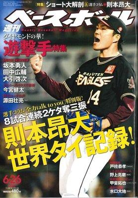 遊撃手特集 則本昂大世界タイ記録! 8試合連続2ケタK  WBC 大谷翔平 鈴木一朗