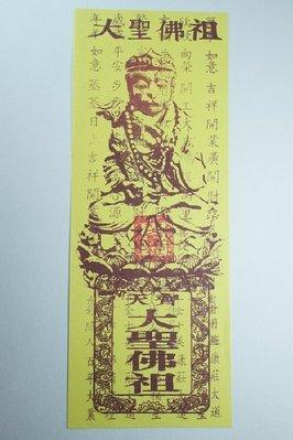 「還願佛牌」泰國 大聖 佛祖 靈符 開運 招財 保平安 小孩聽話 可放皮夾