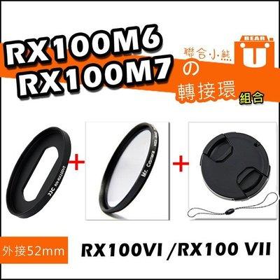 【聯合小熊】RX100VI RX100VII M6 M7 濾鏡 轉接環 UV 52mm 保鏡鏡 鏡頭蓋 防掉繩
