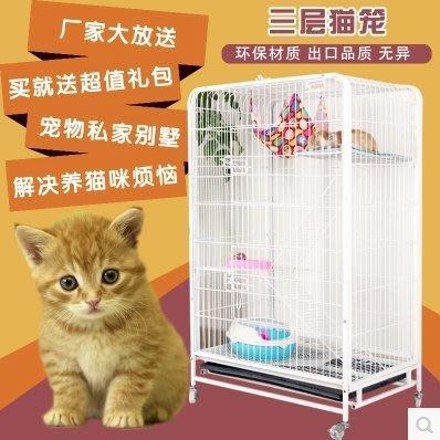 【興達生活】現貨供應 超級熱銷款 超大型三層~雙層加大加厚大號寵物貓籠~貓咪別墅~送精美贈品6件 折疊繁殖貓咪籠`7595
