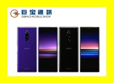 巨宝通訊& SONY Xperia 1手機單機4K HDR LED螢幕高通S855 IP65/68防水防塵 五甲店