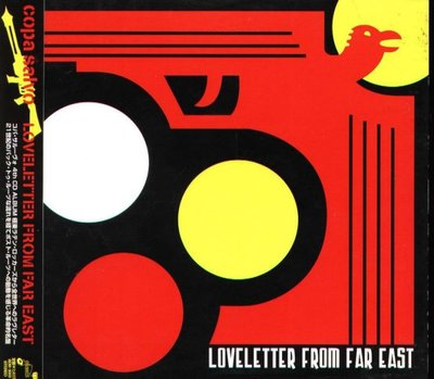 八八 - Copa salvo コパ・サルーヴォ - LOVELETTER FROM FAR EAST - 日版