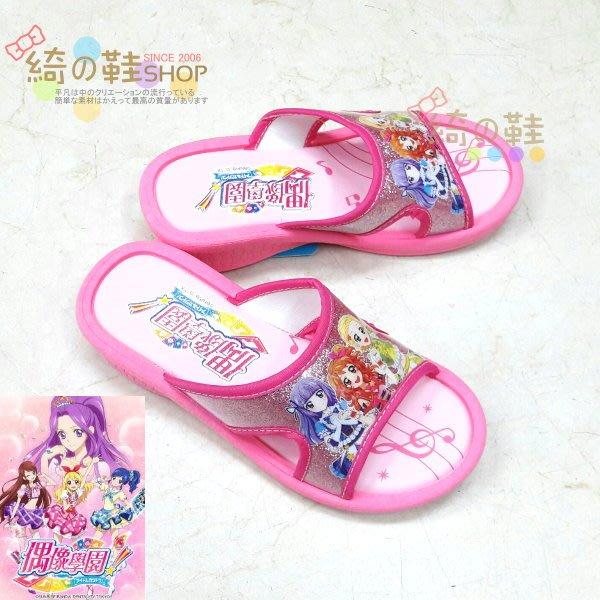 ☆綺的鞋鋪子☆【偶像學園】07 粉色 23 兒童室外拖鞋 輕便拖鞋 新款上市 台灣製造 MIT╭☆