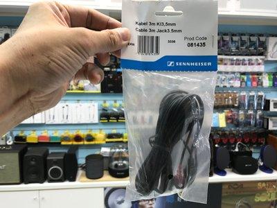 禾豐音響 SENNHEISER HD600 原廠耳機線 2.5m 3.5mm 適用 HD580 HD650 HD25