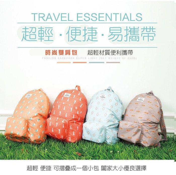動物花色摺疊背包 可摺疊 收納 雙肩 後背包 韓版 旅行 多功能 大容量 可摺疊收納成小包