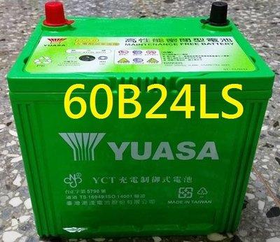 【中部電池-台中】60B24LS 加強型YUASA湯淺汽車電池電瓶 通用55B24LS 46B24LS 60B24L 65B24L 免保養