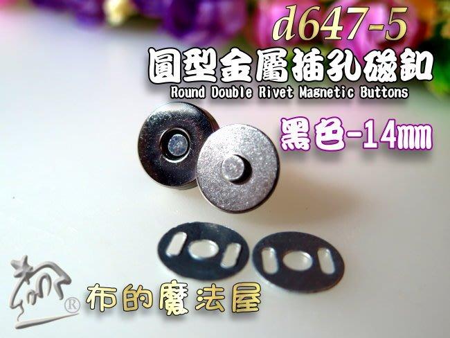 【布的魔法屋】d647-5黑色14mm圓形插孔磁釦-5入優惠組(買10送1.圓型插式磁扣,崁入式磁扣,拼布包包磁鐵扣)