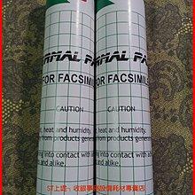 上堤┐12入- 216*30 傳真紙,熱感國際牌PANASONIC KX-FT516TW/518/506/983/986