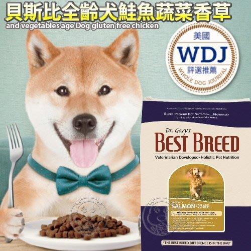 【🐱🐶培菓寵物48H出貨🐰🐹】貝斯比》全齡犬鮭魚蔬菜香草配方犬糧狗飼料6.8kg特價1155元限宅配自取不打折蝦
