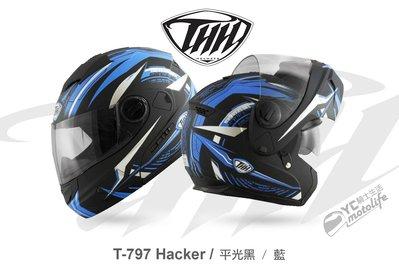 YC騎士生活_THH T-797 A+ 駭客 可拆式 安全帽 雙鏡片 內置墨鏡 3M吸濕排汗內襯 可樂帽 平黑藍T797