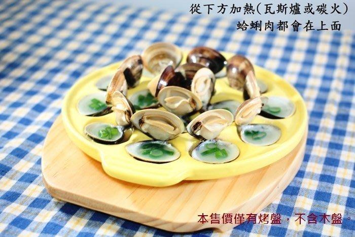 中秋烤肉神器,蛤蜊分開加熱,能燒烤出最肥美蛤蜊,專利高級海鮮餐具,蛤蜊烤盤。
