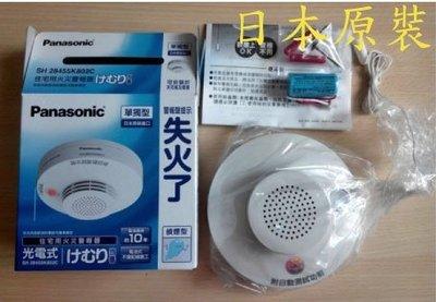 Panasonic國際牌 SH28455K802C偵煙型 住宅用,火災警報器.偵測器單獨型(電池) 客廳房間用
