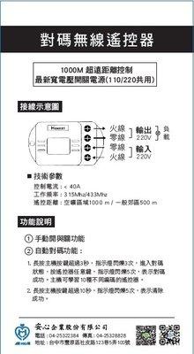 【安心】1000米對碼無線遙控器 馬達 泵浦 清洗機 電動捲門 超大瓦數40W