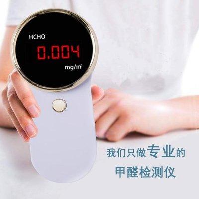 甲醛檢測儀專業家用試紙室內自測空氣質量日本pm2.5檢測儀測甲醛