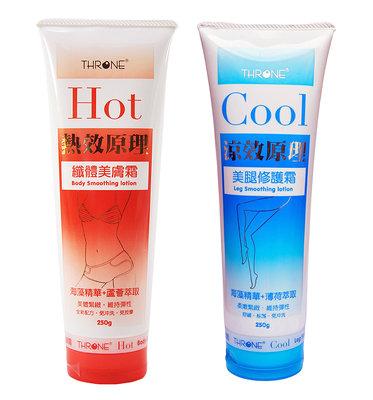 美妝片【斯儂恩】熱感美膚霜 緊緻霜 涼感美腿霜 舒緩修護霜