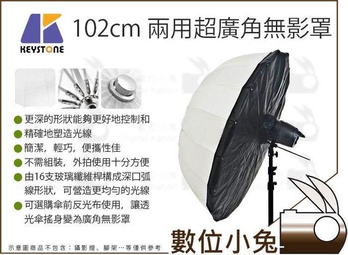 數位小兔【 Keystone 102cm 兩用 超廣角無影罩 】40吋 深型 反光布 + 透光傘 16支 玻璃纖維桿