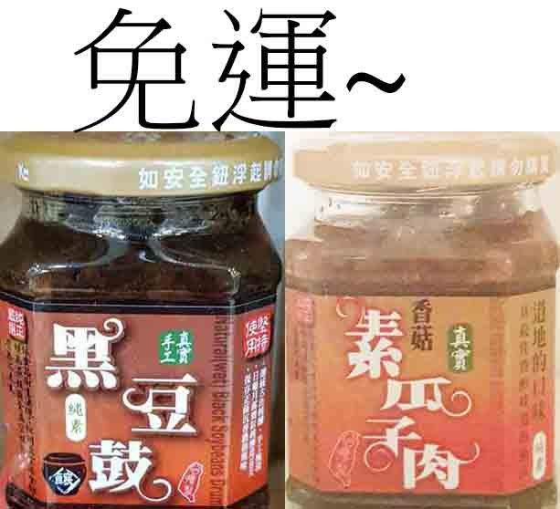 香菇素瓜子肉/甕缸黑豆鼓~任選5罐~特價$598元~免運