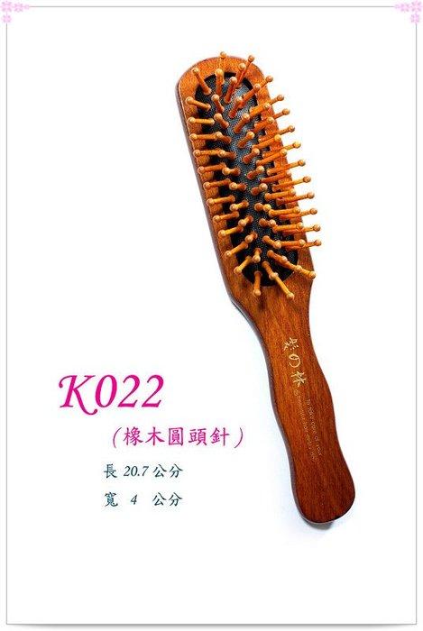 【白馬精品】兩款長型原木梳,好梳好攜帶。(K022,K023)
