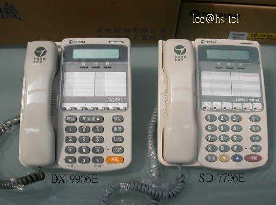 電話總機專業網...新款4台6鍵顯示型話機DX-9906E..SD-7706E+東訊SD/DX-616A..完善的保固