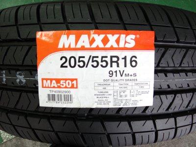 {順加輪胎}瑪吉斯MA501 205/55/16 MAZDA3原廠配胎 特價僅此八條 8代CV.FOCUS.馬5適用 非MS300.RX615.FD2