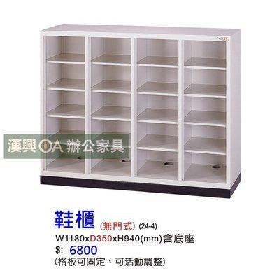【土城OA辦公家具】 開放式鞋櫃。製物櫃。台灣製有保障