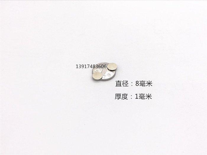 港灣之星/強磁鐵圓片圓形強磁鐵D8*1MM稀土永磁 釹鐵硼超強磁鐵圓形D8X1MM
