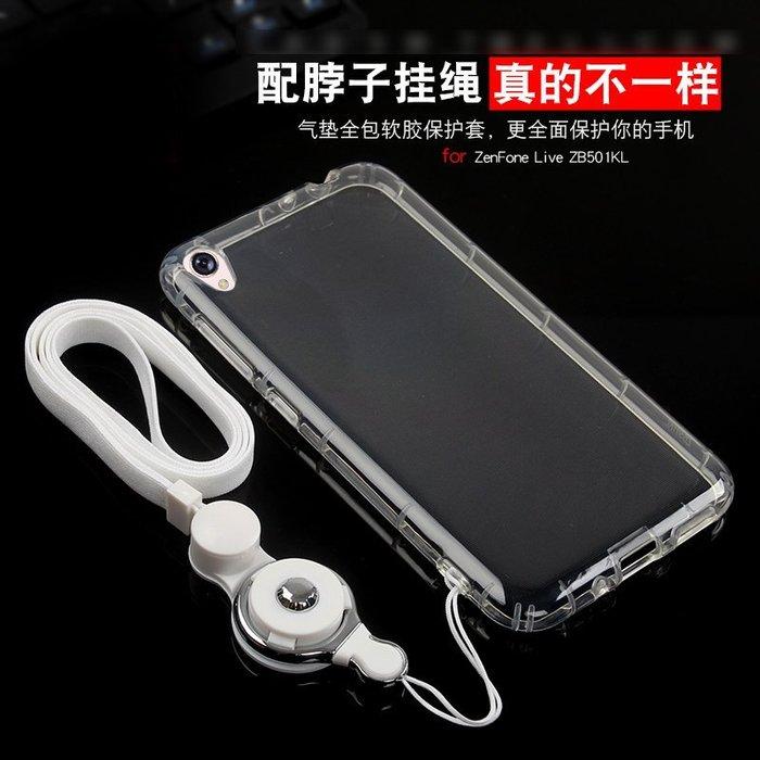 送掛繩 ASUS ZenFone Live 手機殼 華碩 ZB501KL 保護套 空壓氣墊 矽膠套 透明殼 防摔