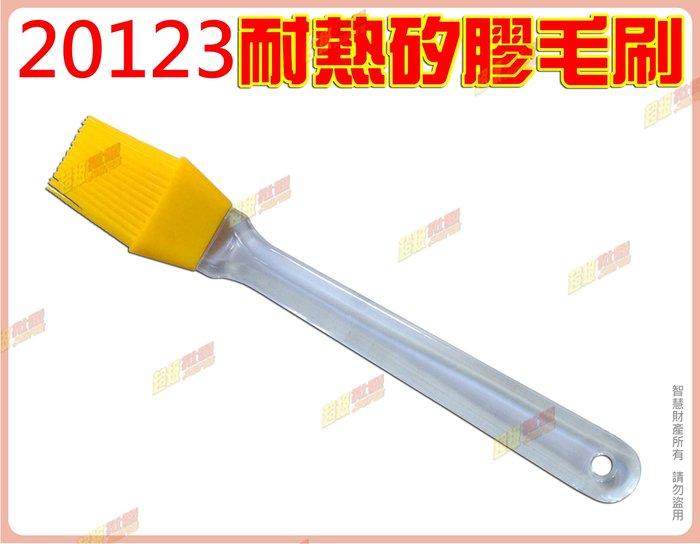 ◎超級批發◎三箭牌 20123 9吋 耐熱矽膠毛刷 230mm 烤肉刷 奶油刷 烘焙刷 鍵盤清潔刷 油刷(批發價9折)