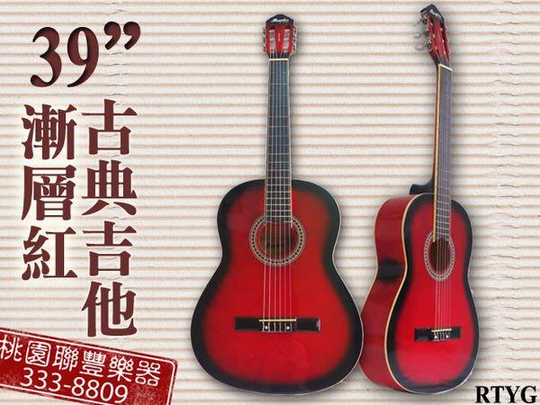 《∮聯豐樂器∮》39 紅色漸層古典吉他 贈外出背袋+吉他背帶+彈片+移調夾 $2000《桃園現貨》