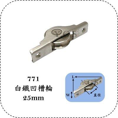 Y.G.S~拉摺門五金~771白鐵凹槽輪 衣櫃滑輪 25mm (含稅)