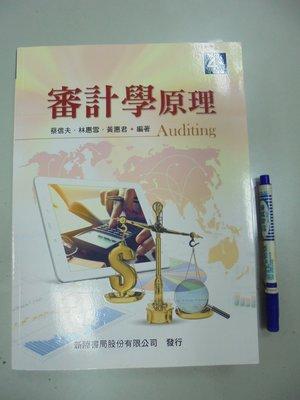 6980銤:D6-3de☆2017年8月『審計學原理(四版) 』蔡信夫 等著《新陸》ISBN:9789869449748