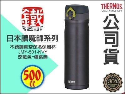 白鐵本部㊣THERMOS『膳魔師JMY-501-NVY不鏽鋼真空保溫杯』0.5L 彈扣上蓋/全新公司貨!暢銷