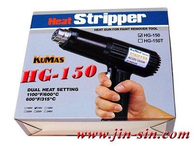 【金鑫包裝】台灣製KUMAS工業熱風機、1500W高功率熱風槍,大出風口兩段可調溫度315度、600度,專為收縮包裝製造