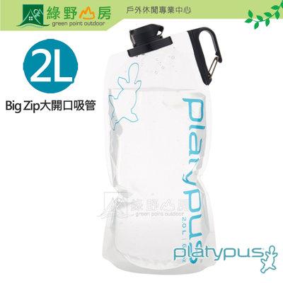 《綠野山房》Platypus 美國製 鴨嘴獸 DuoLock 軟式握把水瓶 2L 水袋 登山 露營 路跑 09904
