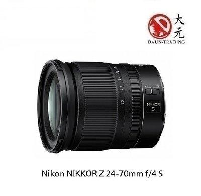 *大元˙台南*【公司貨】Nikon Z 24-70mm f/4 S 拆鏡白盒 Z6 / Z7
