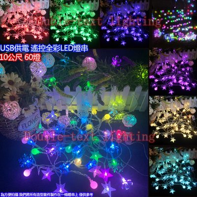 戶外防水遙控全彩LED燈串小彩燈閃燈USB供電款斑點五角星聖誕燈串 10公尺60燈院造景燈條氣氛婚慶星星居家寢室裝飾燈