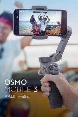 【DJI】Osmo Mobile 3 手持雲台
