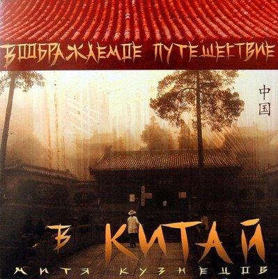 音樂居士*Mitya Kuznetsov - Imaginary Trip To China 一個假想的中國之旅*CD專輯