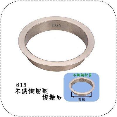 Y.G.S~廚房衛浴五金系列~813不銹鋼圓形投擲口 (含稅)
