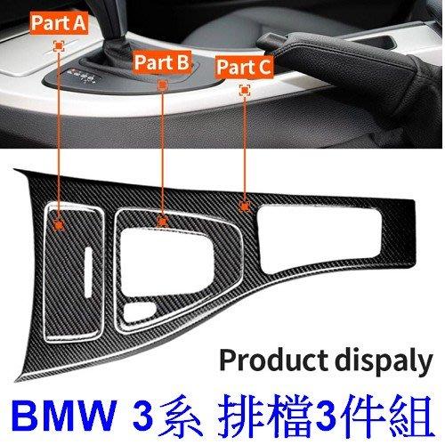 BMW 3系 排檔3件組 碳纖 裝飾貼 E90 E91 E92 E93 320i 320D 323I A0520-3