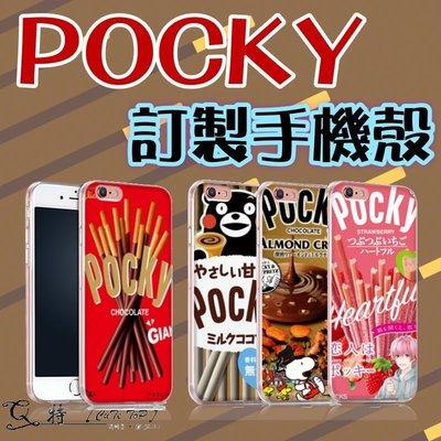 Q特 翻玩 POCKY【DY09】客製化手機殼 三星 Note 9/8、A9、A8、A7、A6、J4、J6、S9、S8