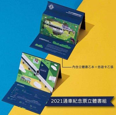 《立體書+卡片》2021台中捷運限量通車紀念 悠遊卡票組  臺中捷運 TMRT