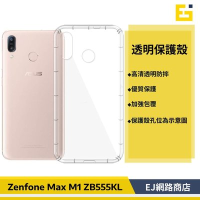 【現貨】ASUS Zenfone Max (M1) ZB555KL 防摔殼 保護殼 氣墊殼 空壓殼 手機殼