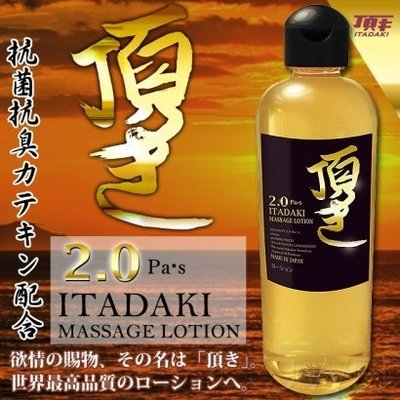 ~969情趣館~日本原裝進口ITADAKI.頂きMASSAGE LOTION - 2.0 Pas300ml濃厚按摩潤滑液